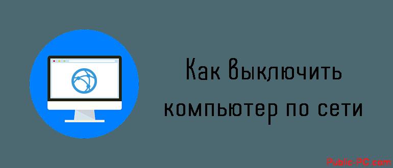Kak-vikluchit-komputer-po-seti.png