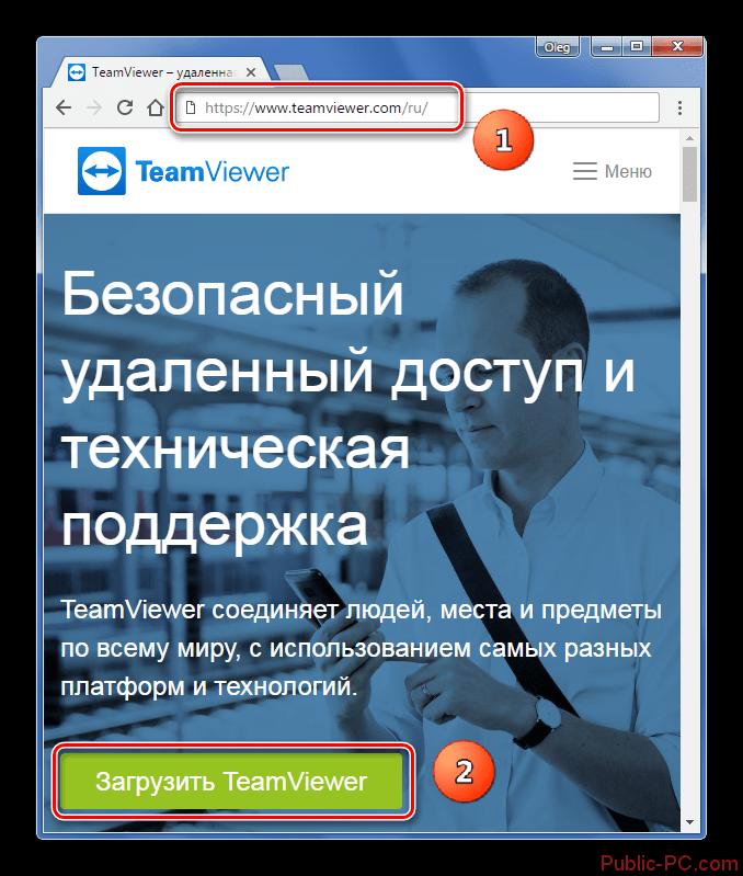 zagruzit-programmu-teamviewer.png