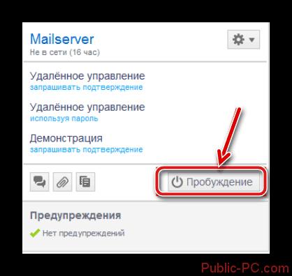 Probudit-kompyuter-cherez-programmu-TeamViewer.png