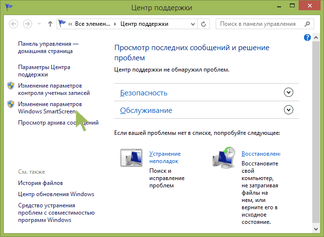 smartscreen-settings.png