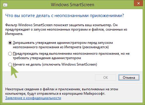 windows-smartscreen-off.png