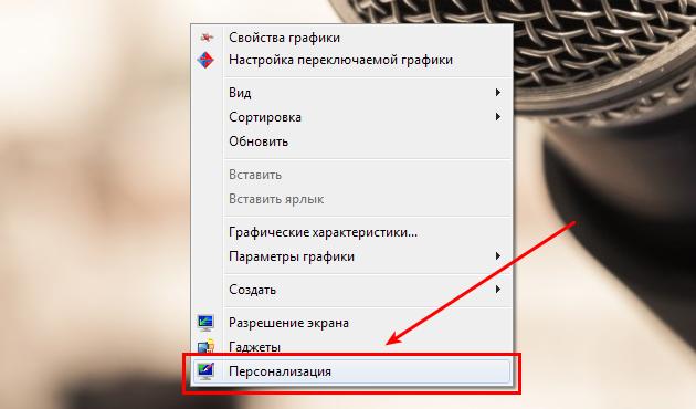 kak_dobavit_moy_komputer_na_rabochiy_stol_windows_1-630x370.png