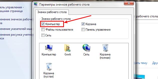 kak_dobavit_moy_komputer_na_rabochiy_stol_windows_3-630x315.png
