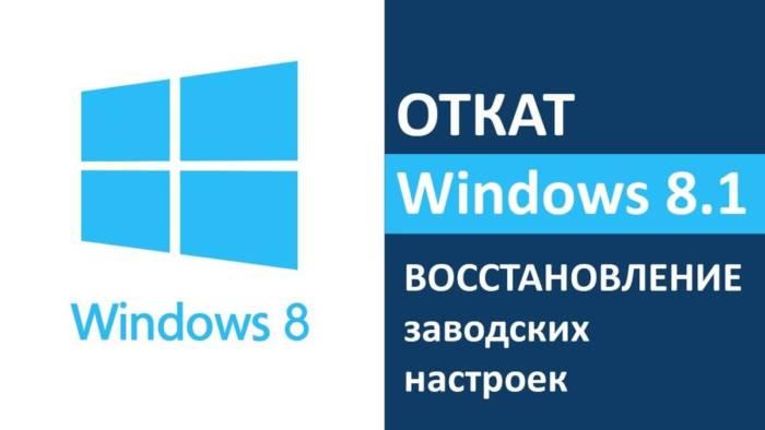 Otkat-Windows-8-k-zavodskim-nastrojkam.jpg