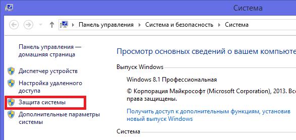 07-zashchita-sistemy.png
