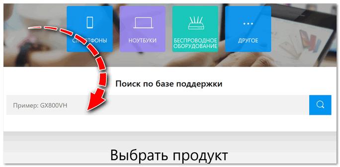 Poisk-po-baze-produkta.png