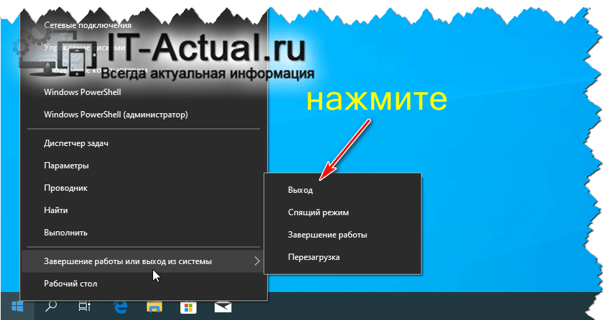 How-to-exit-of-system-or-change-user-in-Windows-10-5.png