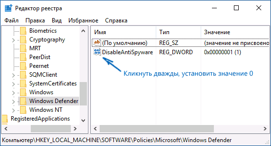 enable-windows-defender-registry.png