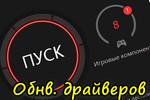 Obnovlenie-drayverov-v-1-klik.jpg