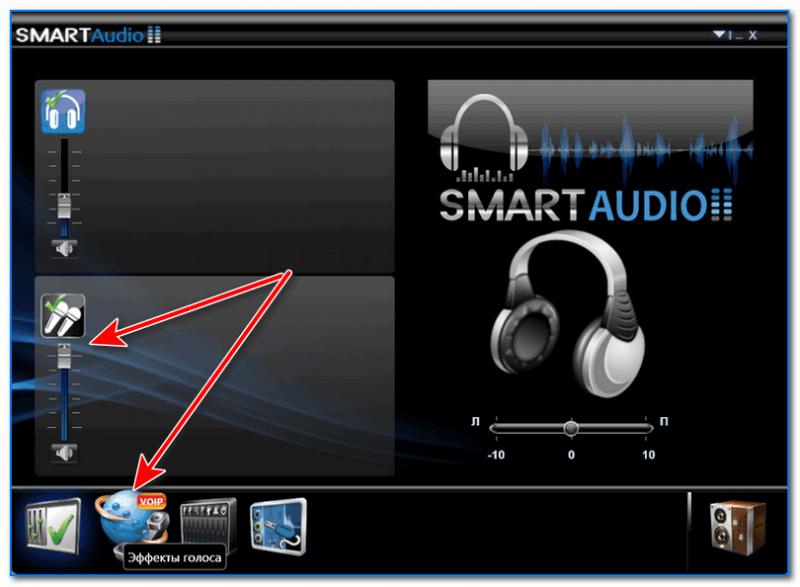 Smart-Audio-nastroyka-rabotyi-drayvera-e`ffektyi-tonkaya-nastroyka-zvuka-mikrofona-zapisi-800x587.png