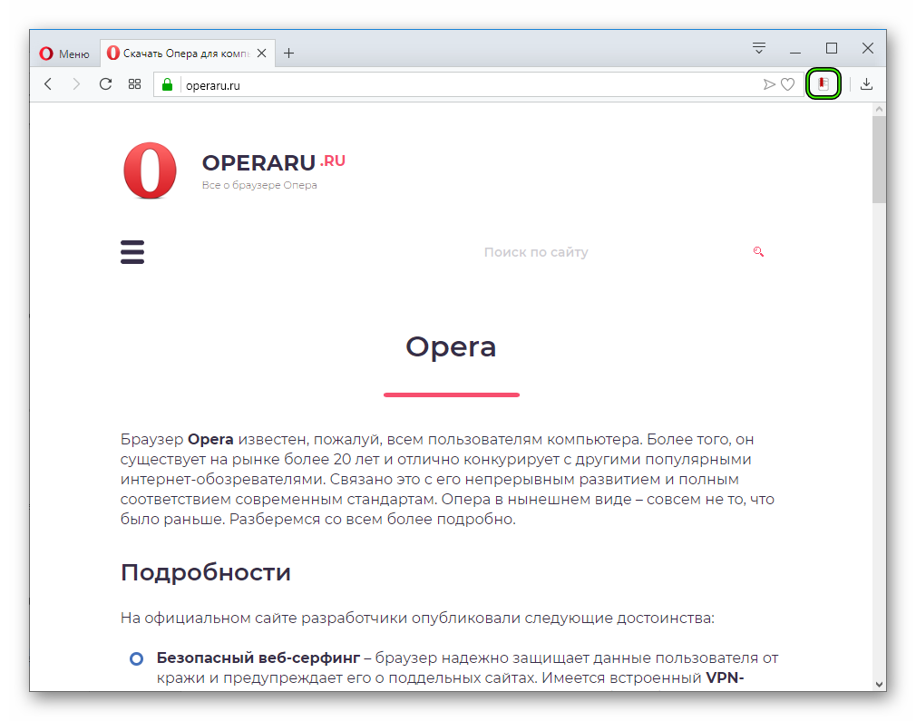 Ispolzovaniya-rasshireniya-Bookmarks-Import-Export-dlya-Opera.png