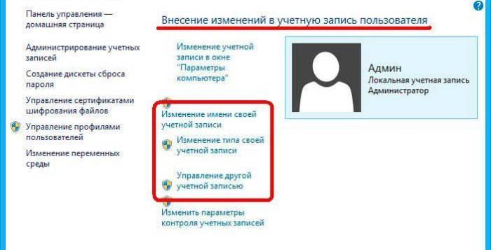 11284086901-smena-polzovatelya-v-windows-8.jpg