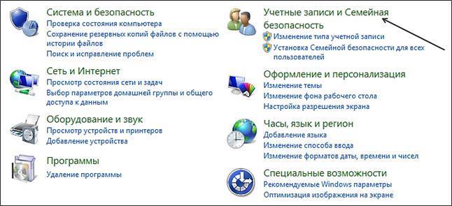 11284086905-uchetnye-zapisi-i-semejnaya-bezopasnost.jpg