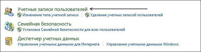 11284086906-podrazdel-uchetnye-zapisi-polzovatelej.jpg