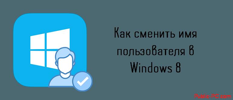 Kak-smenit-imya-polzovatelya-v-Windows-8.png