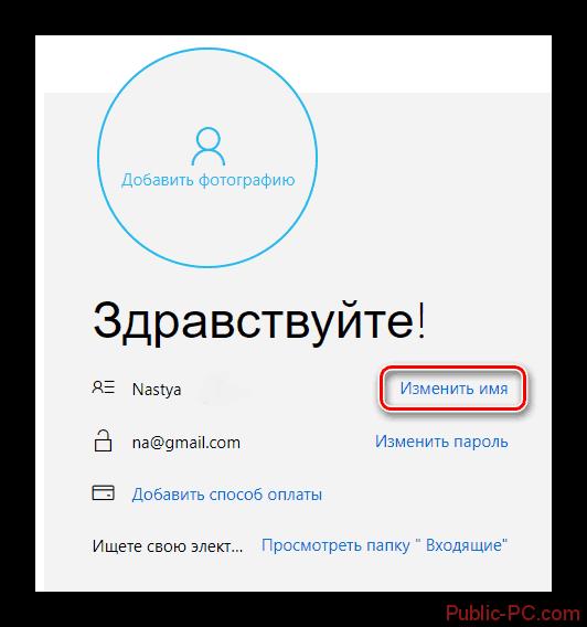 Protsedura-izmeneniya-imeni-polzovatelya-cherez-sayt-Maykrosoft-v-Vindovs-10.png