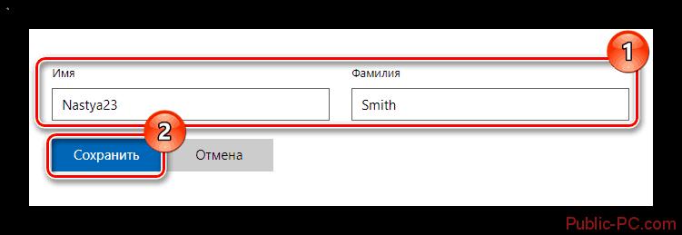 Sohranenie-novogo-imeni-polzovatelya-na-sayte-Maykrosoft-v-Vindovs-10.png