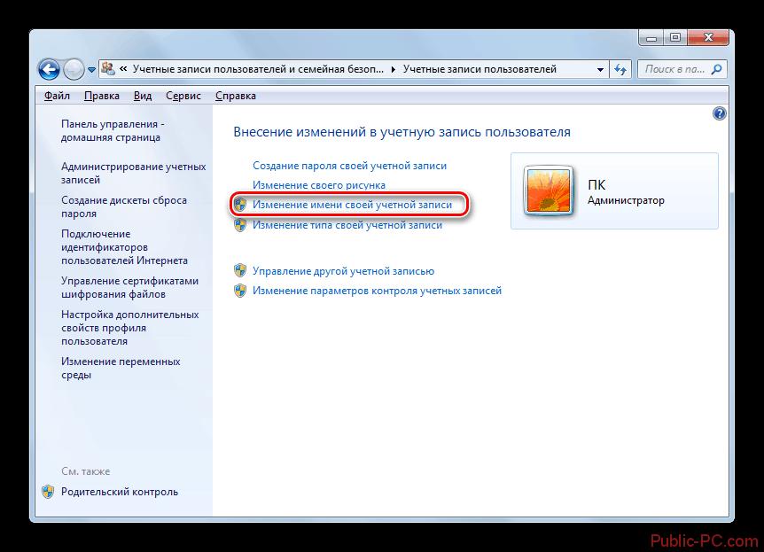Perehod-v-okno-izmeneniya-imeni-svoey-uchetnoy-zapisi-v-razdele-Uchetnyie-zapisi-polzovateley-Paneli-upravleniya-v-Windows-7.png