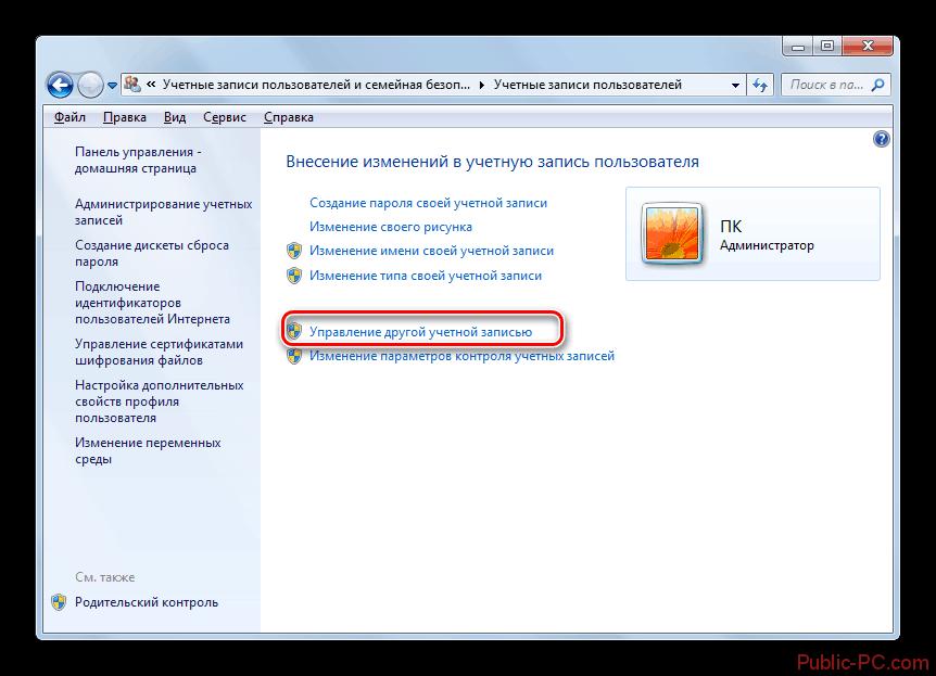 Perehod-v-okno-upravleniya-drugoy-uchetnoy-zapisyu-v-razdele-Uchetnyie-zapisi-polzovateley-Paneli-upravleniya-v-Windows-7.png