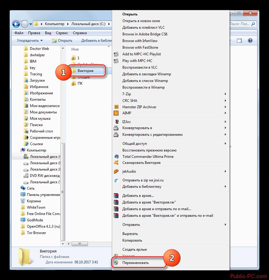 Perehod-k-pereimenovaniyu-polzovatelskoy-papki-cherez-kontekstnoe-menyu-v-Provodnike-v-Windows-7.png
