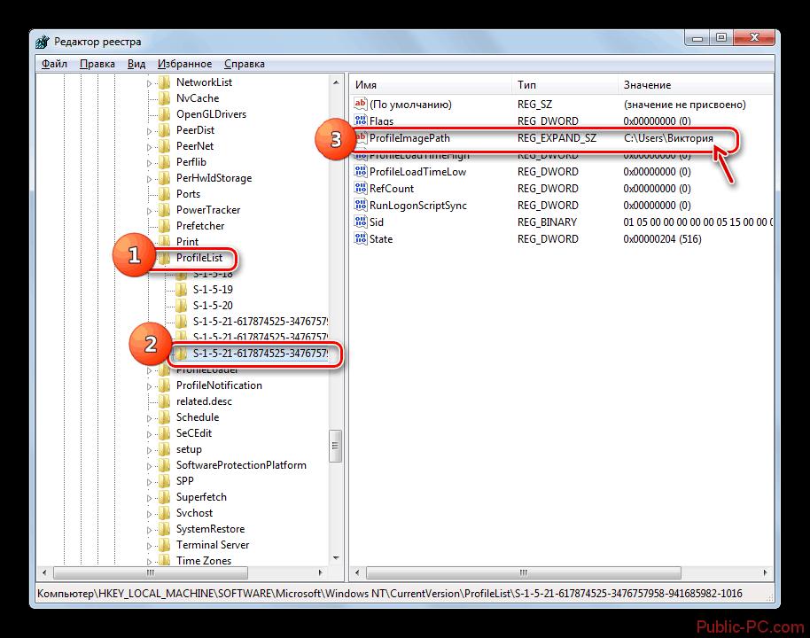 Perehod-k-redaktirovaniyu-parametra-ProfileImagePath-v-okne-Redaktor-reestra-v-Windows-7.png