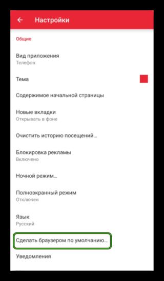 Sdelat-brauzerom-po-umolchaniyu-v-nastrojkah-Opera-Mini-dlya-Android.png
