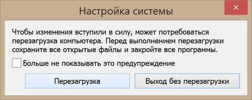 03-Nastrojka-sistemy.png