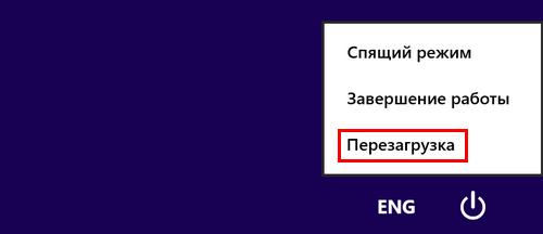 06-Perezagruzka.png