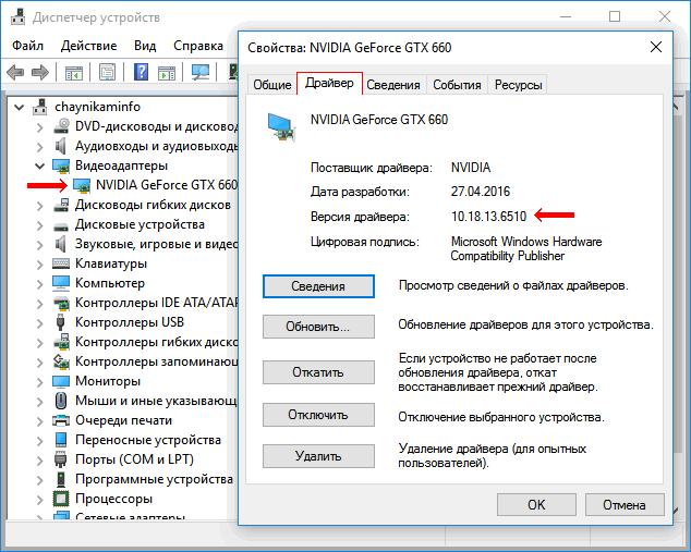 versiya-drayvera-videokarti2.png