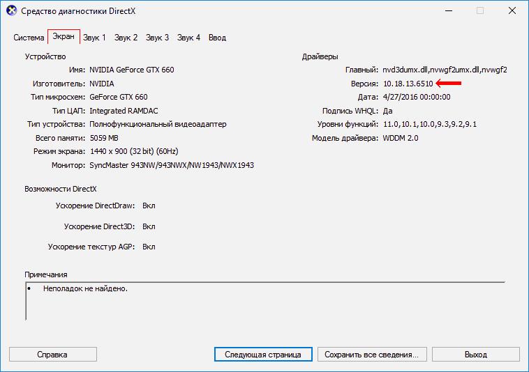 versiya-drayvera-videokarti4.png