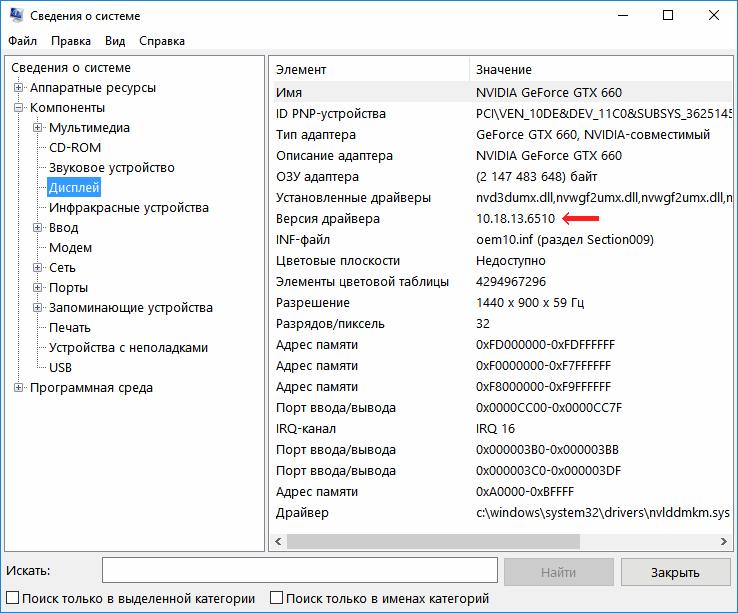 versiya-drayvera-videokarti6.png