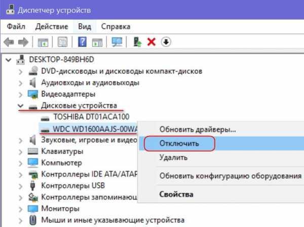 kak_otklyuchit_zhestkij_disk_v_windows_7_1.jpg
