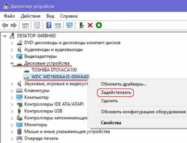 kak_otklyuchit_zhestkij_disk_v_windows_7_2.jpg