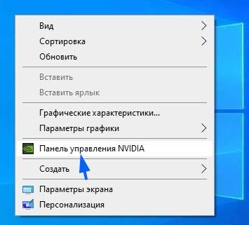 panel-upravleniya-nvidia.jpg