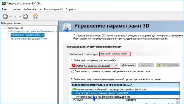 ustanovka-videokarty-po-umolchaniyu.jpg