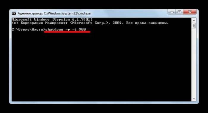 24464814204-pechat-komandy-shutdown-r-t-900.jpg