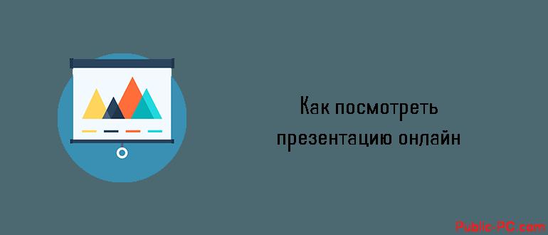 kak-posmotret-prezentaziu-online.png
