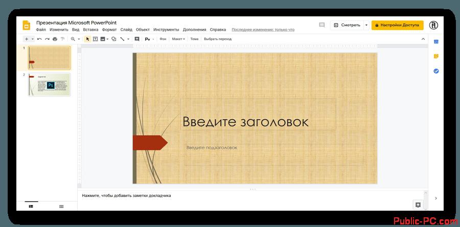 kak-posmotret-prezentaziu-online-8.png