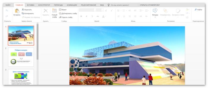 Okno-redaktora-v-Office.live_.png