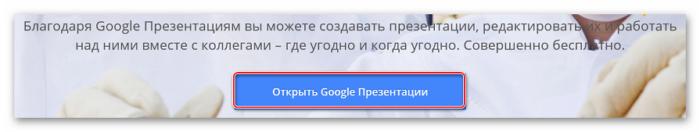 Nachalo-rabotyi-s-prezentatsiyami-v-Google-Prezentatsii.png