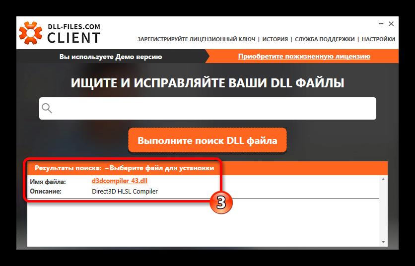 Vyibor-d3dcompiler_43.dll-iz-rezultatov-poiska-DLL-Files.com-Client.png