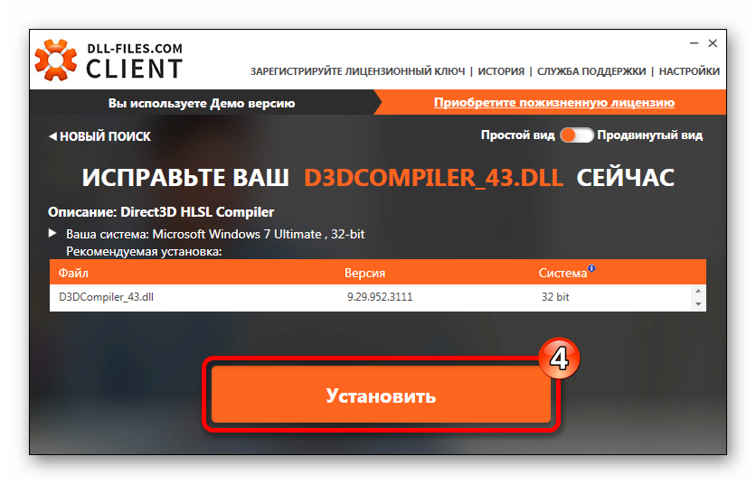 Ustanovka-d3dcompiler_43.dll-DLL-Files.com-Client.png