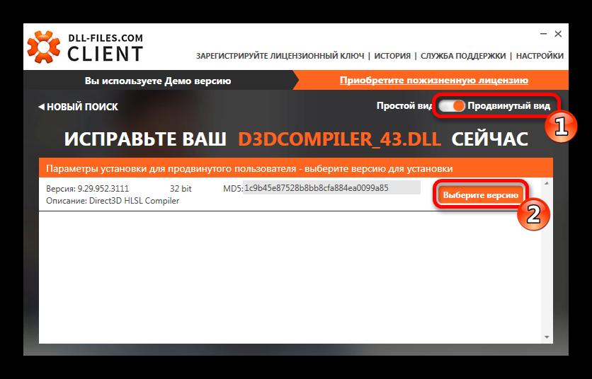 Prodvinutyiy-vid-DLL-Files.com-Client-10.png