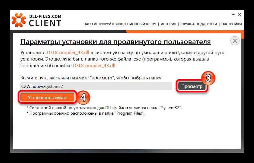 Parametryi-ustanovki-dlya-prodvinutogo-polzovatelya-DLL-Files.com-Client-10.png