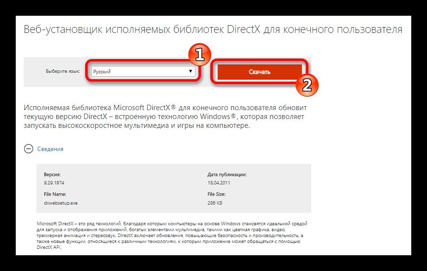 Skachivanie-veb-ustanovshhika-DirectX.png