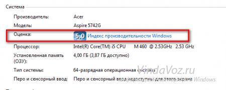 1395930803_ocenka_proizvoditelnosti_windows_6.png