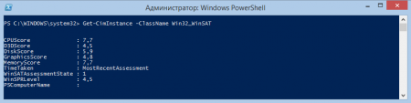 1395930736_ocenka_proizvoditelnosti_windows_2.png