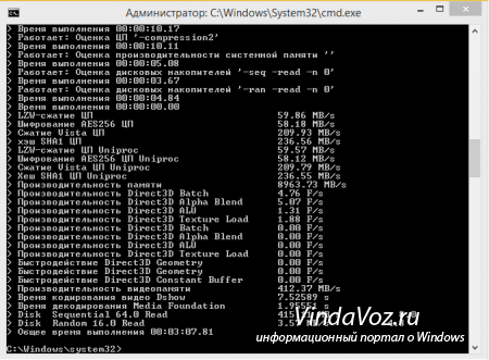 1395930733_ocenka_proizvoditelnosti_windows_3.png