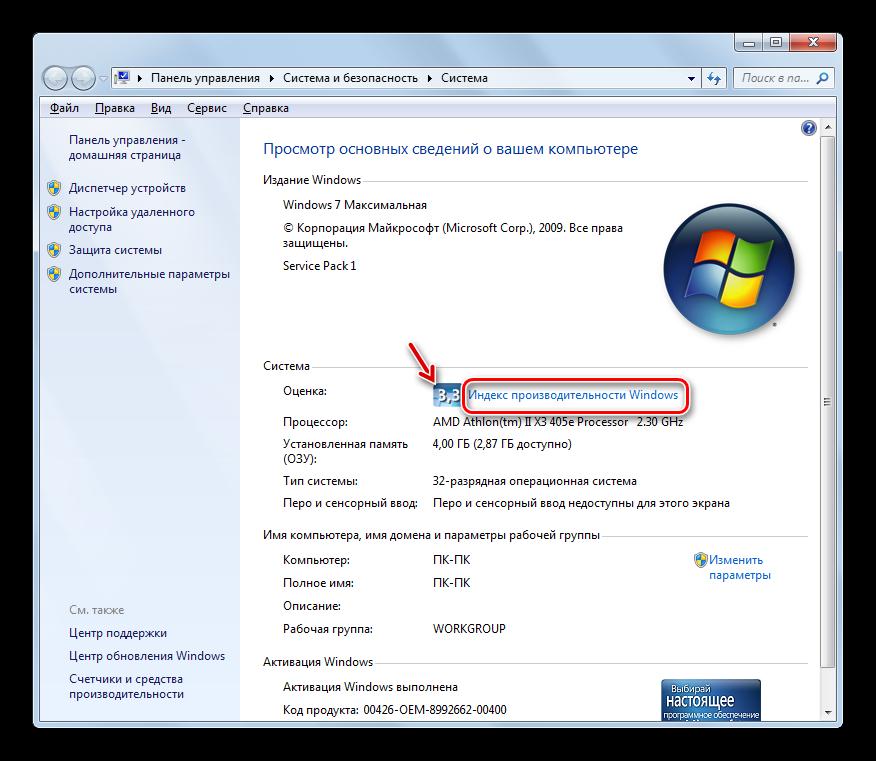 Perehod-v-okno-indeksa-proizvoditelnosti-Windows-iz-okna-svoystv-kompyutera-v-Windows-7.png