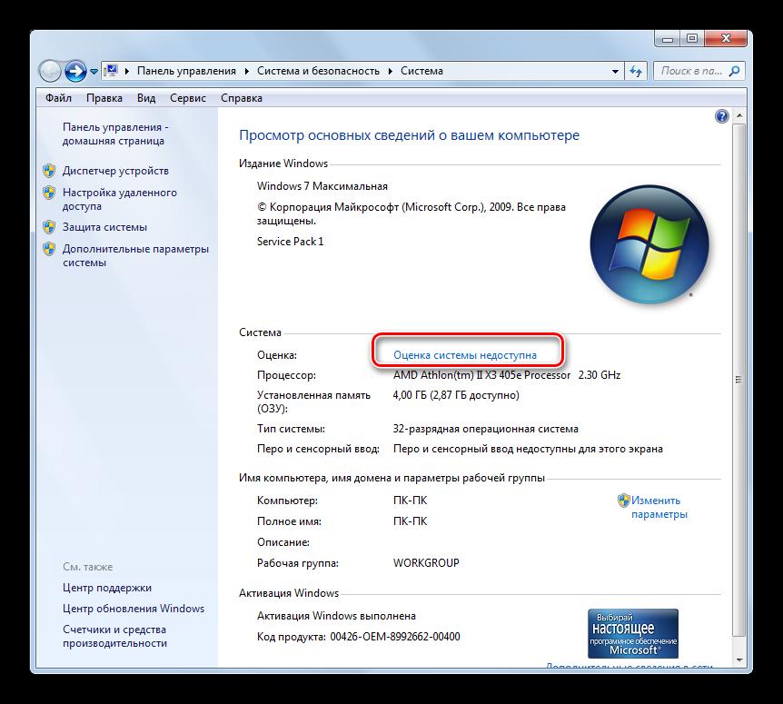 Otsenka-sistemyi-nedostupna-v-okne-svoystv-kompyutera-v-Windows-7.png